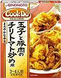 味の素 CooKDo 玉子と豚肉のチリトマト炒め用 3-4人前×4箱