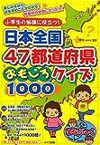 日本全国47都道府県おもしろクイズ1000 (まなぶっく)
