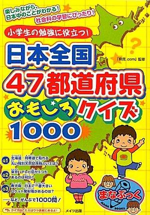 小学生の勉強に役立つ!日本全国47都道府県おもしろクイズ1000 (まなぶっく)