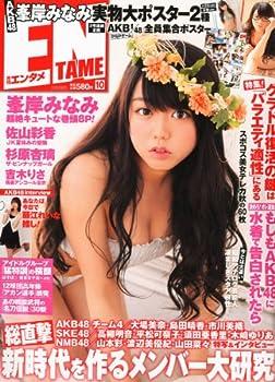ENTAME (エンタメ) 2011年 10月号 [雑誌]