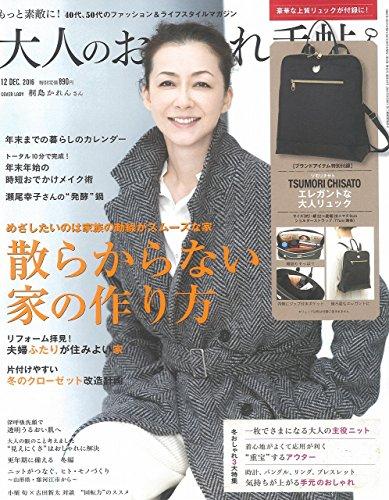 大人のおしゃれ手帖 2016年 12 月号