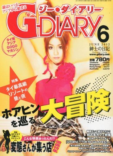 G-DIARY (ジーダイアリー) 2012年 06月号 [雑誌]