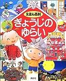 ぎょうじのゆらい―えほん百科 (幼児図書ピース)