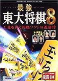 最強 東大将棋 8