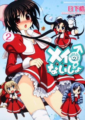 メイのないしょ make miracle(2) (角川コミックス ドラゴンJr. 126-2)