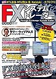 FXシステムトレーダー