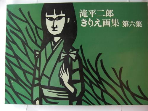 滝平二郎の画像 p1_18