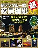 新デジタル一眼夜景撮影超入門 (Gakken Camera Mook 超入門シリーズ)