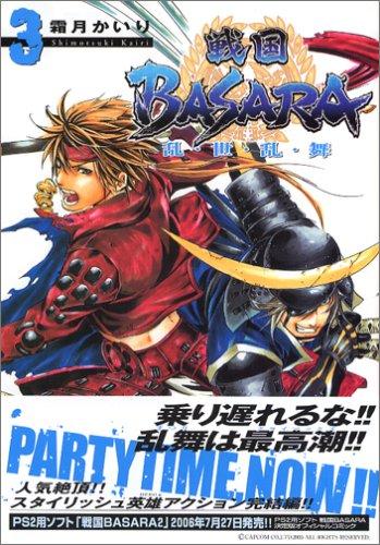 戦国BASARA乱・世・乱・舞 3 (3) (MFコミックス)