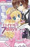 ロイヤル7days (フラワーコミックス)