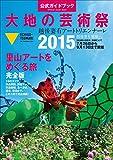 大地の芸術祭 越後妻有アートトリエンナーレ2015 公式ガイドブック