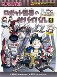 ロボット世界のサバイバル1(かがくるBOOK―科学漫画サバイバルシリーズ33)