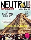 ニュートラル(10) NEUTRAL 美しき十字路、中米カリブ