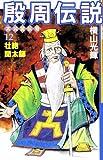 殷周伝説―太公望伝奇 (12) (Kibo comics)