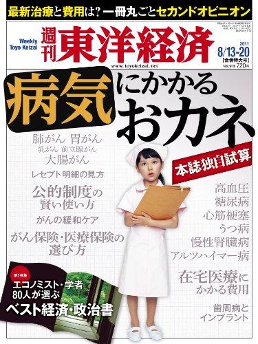 週刊 東洋経済 2011年 8/20号 [雑誌]