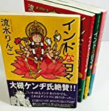 インドな日々 コミック 1-4巻セット (あさひコミックス)