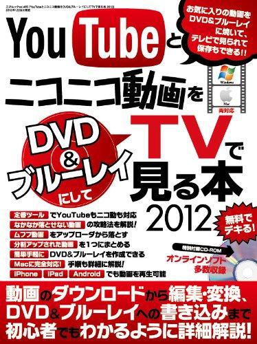 Youtubeとニコニコ動画をDVD&ブルーレイにしてTVで見る本2012 (三才ムック vol.465)