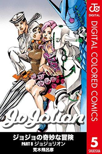 ジョジョの奇妙な冒険 第8部 カラー版 5 (ジャンプコミックスDIGITAL)