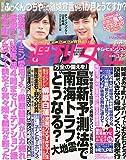週刊女性 2014年 6/24号 [雑誌]