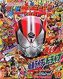 テレビマガジン 2014年 10月号 [雑誌]