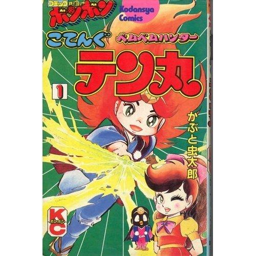 ベムベムハンターこてんぐテン丸 1 (コミックボンボンKC)