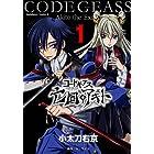 コードギアス 亡国のアキト (1) (カドカワコミックス・エース)