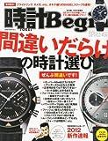 時計 Begin (ビギン) 2012年 04月号 [雑誌]