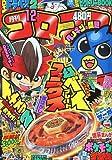 月刊 コロコロコミック 2009年 12月号 [雑誌]
