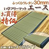 コンパクト い草ごろ寝マット 『エース 四折』 ブルー 約80×180cm (中材:ウレタン30mm)