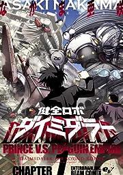 健全ロボ ダイミダラー 1巻 (ビームコミックス(ハルタ))