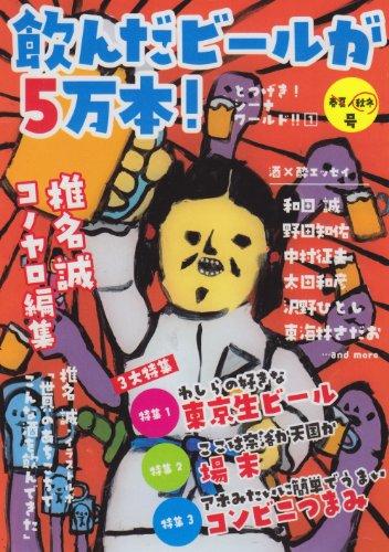 飲んだビールが5万本! (とつげき! シーナワールド! ! 1)