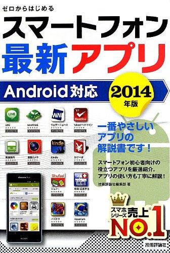 ゼロからはじめる スマートフォン最新アプリ Android対応 2014年版