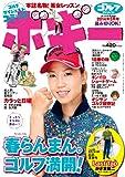 ゴルフダイジェストコミック ボギー 2014年 5月号 [雑誌]