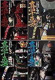 真田十勇士 全4巻セット (集英社文庫―コミック版)