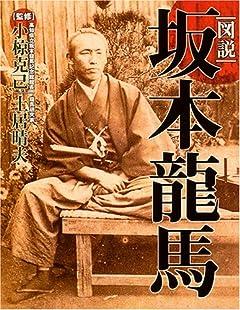 事件から150年…坂本龍馬暗殺の地は今