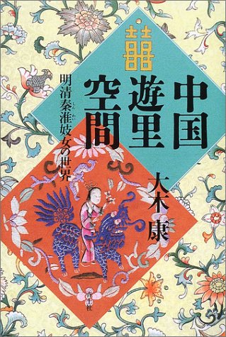 中国遊里空間―明清秦淮妓女の世界