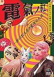 日本エレキテル連合単独公演「電氣ノ社~掛けまくも畏き電荷の大前~」