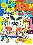 つるピカハゲ丸(1)つるせこ学校!!編(ぴっかぴかコミックス)