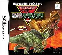 恐竜王者決定戦 恐竜グランプリ