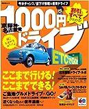 京阪神・名古屋発 1000円ドライブ
