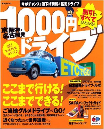 まっぷる 1000円 ドライブ