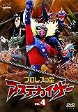 プロレスの星 アステカイザー VOL.4 [DVD]