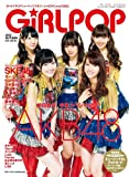 GiRLPOP 2012 AUTUMN 表紙&巻頭特集 AKB48 (M-ON! ANNEX 558号)