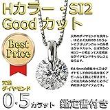 宝石の森 ダイヤモンド ネックレス 一粒 プラチナ Pt900 0.5ct ダイヤネックレス 0.5カラット 一点留 一爪 1爪 Hカラー SI2 Good 鑑定書付き