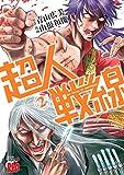 超人戦線 2 (チャンピオンREDコミックス)