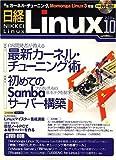 日経 Linux (リナックス) 2006年 10月号 [雑誌]