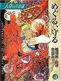 人体の不思議〈第4巻〉めぐる、守る—循環器・血液・免疫系 (人体の不思議 Volume 4)