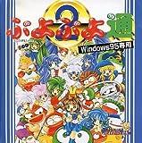 ぷよぷよ通 Windows95専用