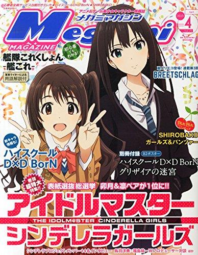 Megami MAGAZINE 2015年 04 月号 [雑誌]