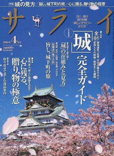 サライ 2010年 04月号 [雑誌]